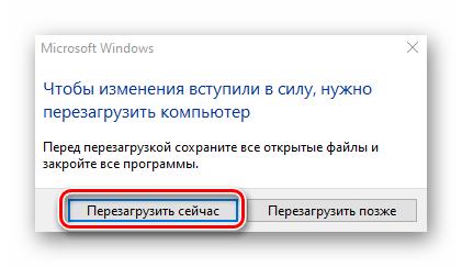 soobshhenie-s-predlozheniem-nezamedlitelnoj-perezagruzki-kompyutera-v-windows-10.png