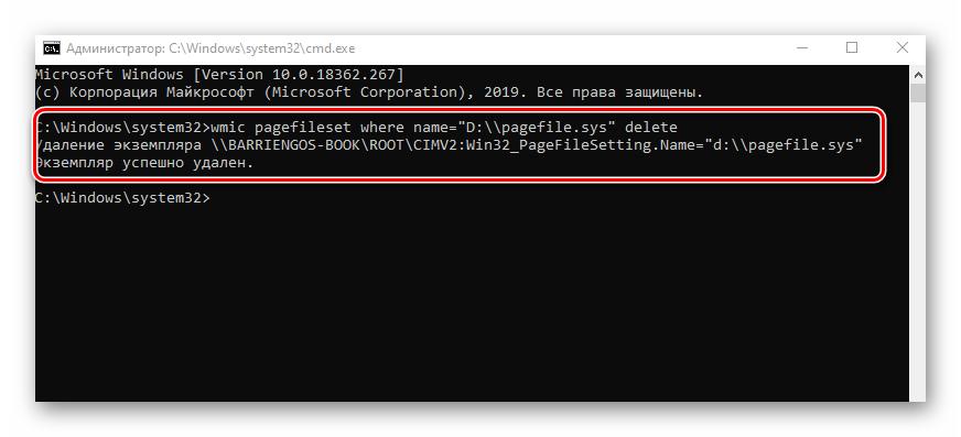 vvod-i-vypolnenie-komandy-dlya-otklyucheniya-fajla-podkachki-v-windows-10.png