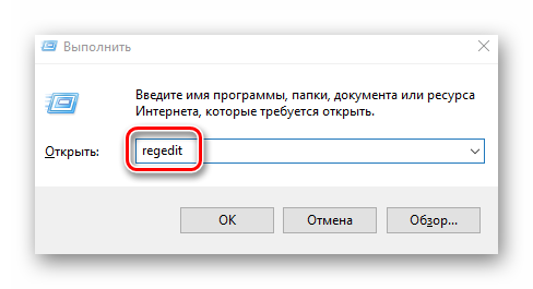 ispolzovanie-osnastki-vypolnit-dlya-zapuska-redaktora-reestra-v-windows-10.png