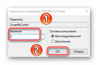 izmenenie-znacheniya-fajla-swapfilecontrol-dlya-otklyucheniya-fajla-podkachki-v-windows-10.png