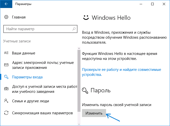 windows-10-login-settings.png