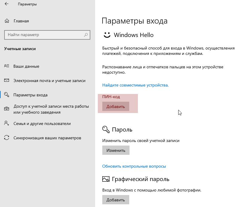 password-windows-10-16.png