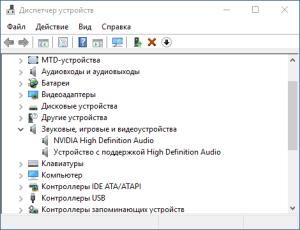 drajver_zvuka_windows_10-300x230.png