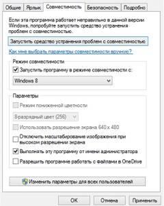 sovmestimost_windows-240x300.jpg