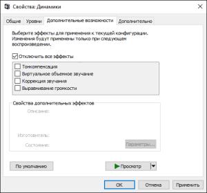 otkljuchit_zvujovyje_effekty_win10-300x279.png