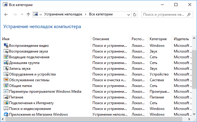 windows-troubleshooter-full-list.png
