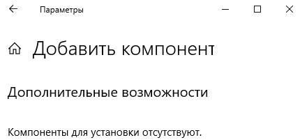 windows10-rsatcomponenty-dlya-ustanovki-otsutstvuyut.jpg