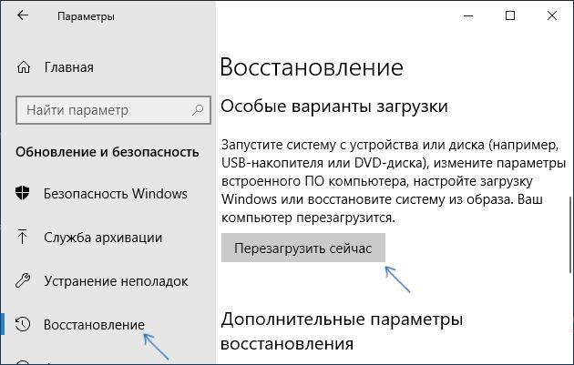 Зайти в среду восстановления в параметрах Windows 10