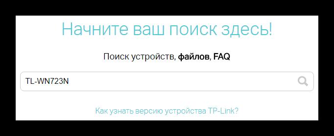 TP-Link-Ofitsialnyiy-sayt-Poisk-ustroystv.png