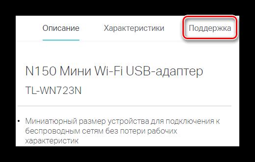 TP-Link-Ofitsialnyiy-sayt-Podderzhka-produkta-2.png