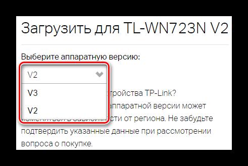 TP-Link-Ofitsialnyiy-sayt-Vyibor-apparatnoy-versii.png