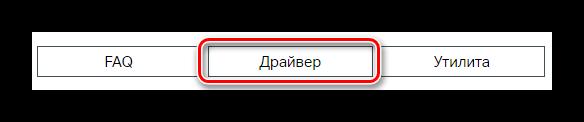 TP-Link-Ofitsialnyiy-sayt-Drayver-1.png