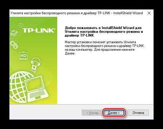 TP-Link-Privetstvennoe-okno.png