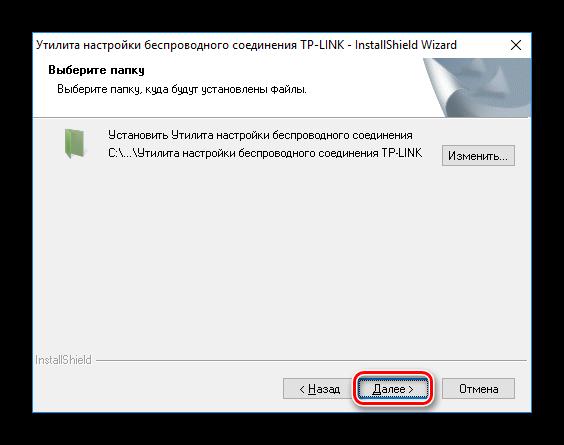 TP-Link-Vyibor-mestopolozheniya-1.png