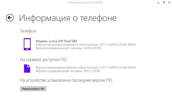 03-informatsiya-o-telefone.png