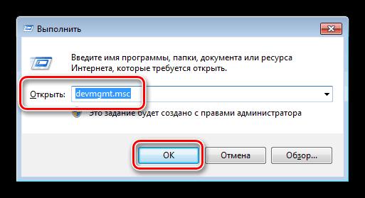 Otkryitie-Dispetchera-ustroystv-iz-menyu-Vyipolnit-v-Windows-7.png