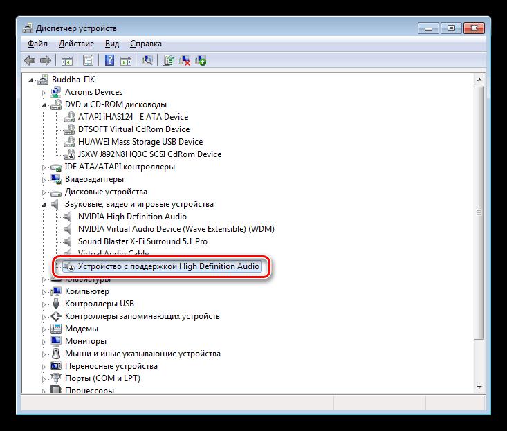 Otklyuchennoe-audioustroystvo-v-Dispetchere-ustroystv-Windows-7.png