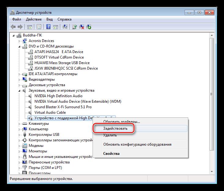 Vklyuchenie-otklyuchennogo-zvukovogo-ustroystva-v-Dispetchere-ustroystv-Windows-7.png
