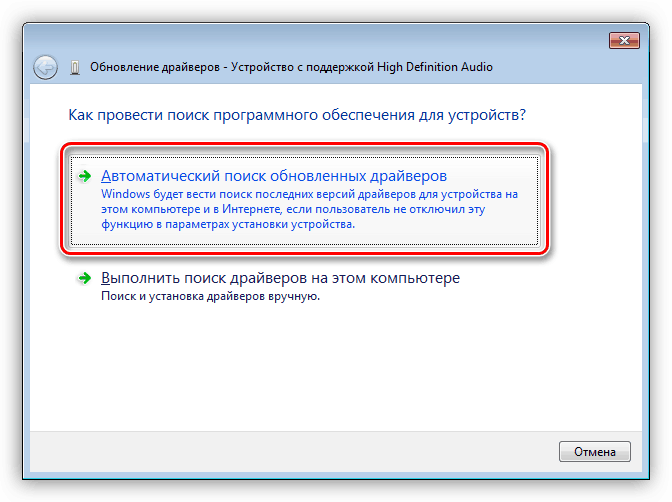 Avtomaticheskiy-poisk-drayverov-dlya-neizvestnogo-ustroystva-v-Dispetchere-ustroystv-Windows-7.png