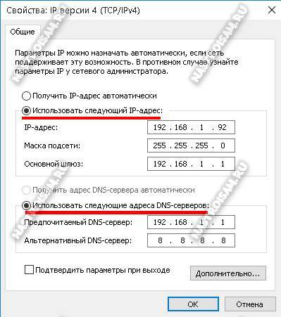 network-manual-ip.jpg