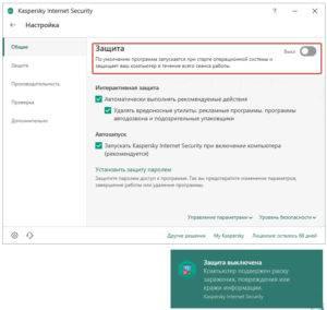 Otklyuchit-antivirus-300x284.jpg