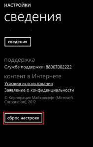 Sbros-nastroek-Lumia-do-zavodskih-189x300.jpg