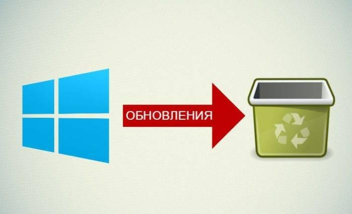 Kak-udalit-obnovlenija-Windows-10-e1544516595298.jpg