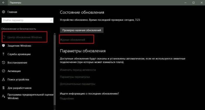 Otkryvaem-vkladku-Centr-obnovlenija-Windows-klikaem-na-menju-Zhurnal-obnovlenij--e1544529164781.jpg