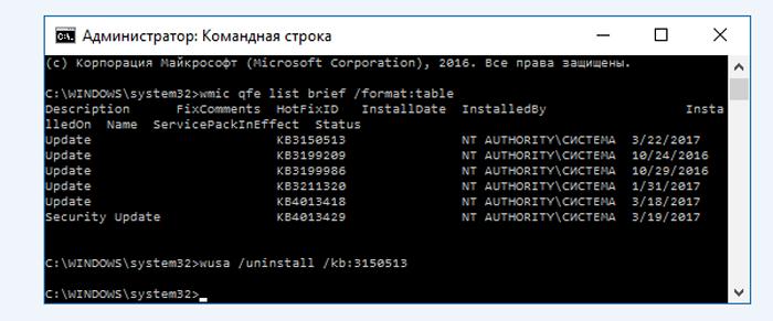 Vvodim-v-konsol-komandu-wusa-uninstall-kb-kod-obnovlenija-nazhimaem-Enter-.png