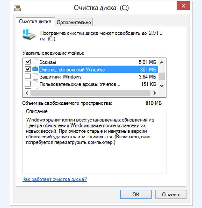 Otkryvaem-vkladku-Ochistka-diska-nahodim-i-otmechaem-jelement-Ochistka-obnovlenij-Windows-nazhimaem-OK-.png