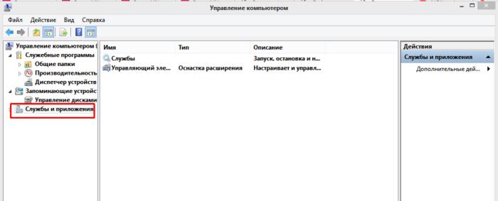 Vybiraem-vkladku-Sluzhby-i-prilozhenija-i-klikaem-po-nej-e1544544659751.png