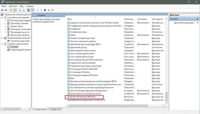 Nahodim-v-perechne-sluzhb-Centr-obnovlenija-Windows-otkryvaem-ego-dvojnym-shhelchkom-e1544545085541.jpg