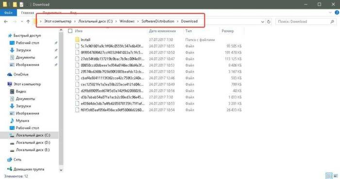 Perehodim-po-ukazannomu-puti-C-Windows-SoftwareDistribution-Download--e1544546025736.jpg