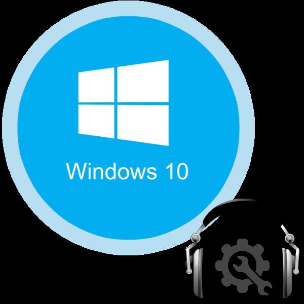 nastroyka-naushnikov-na-kompyutere-s-windows-10.png