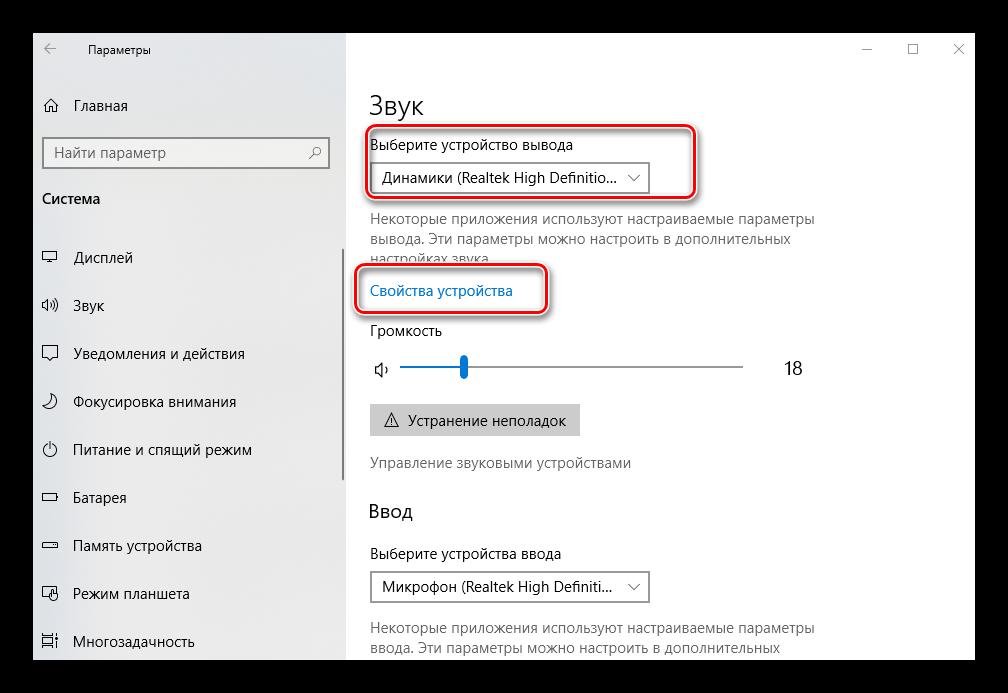 Vyibrat-ustroystvo-vyivoda-zvuka-dlya-nastroyki-naushnikov-v-Windows-10.png