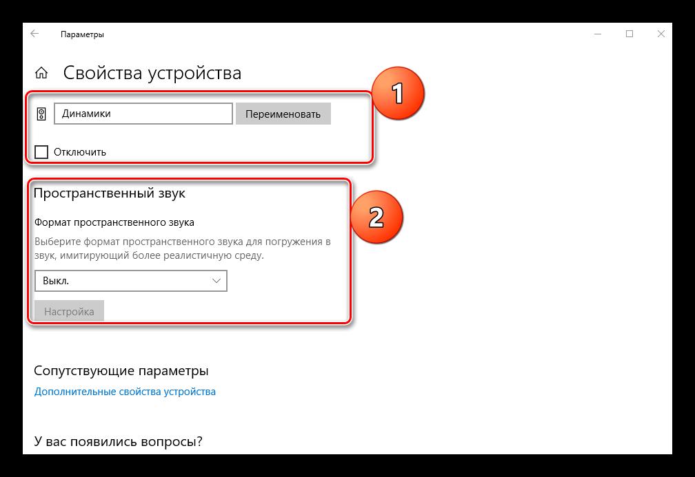 Bazovyie-nastroyki-vyivoda-zvuka-dlya-nastroyki-naushnikov-v-Windows-10.png