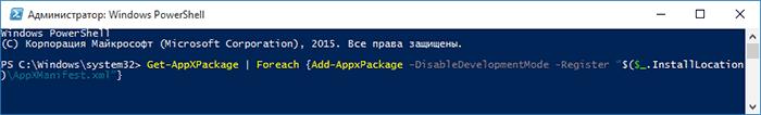 re-register-windows-10-apps.png