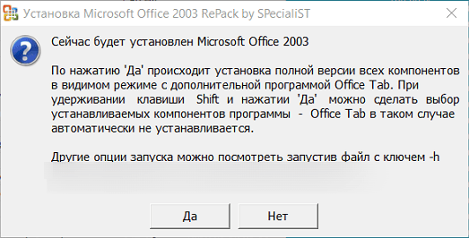 office-2003-001-min-1.png