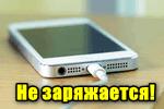 Telefon-ne-zaryazhaetsya.png