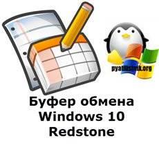Bufer-obmena-Windows-10-Redstone.jpg
