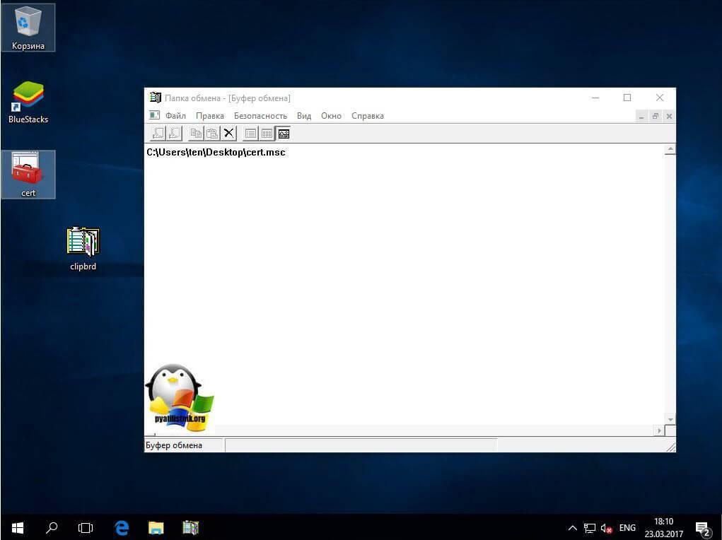 kak-nayti-bufer-obmena-v-windows-10-2.jpg