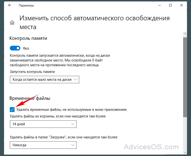 ochistka-papki-temp-2-800x655.png
