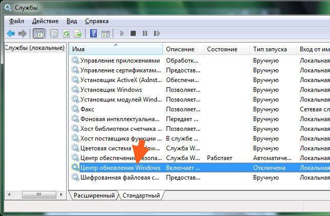 softwaredistribution_chto_eto6.jpeg