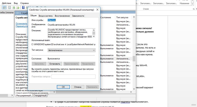 Как создать точку доступа Wi-Fi на Windows 10: полная инструкция
