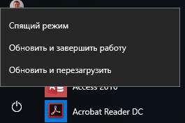 reboot-pc-2.jpg
