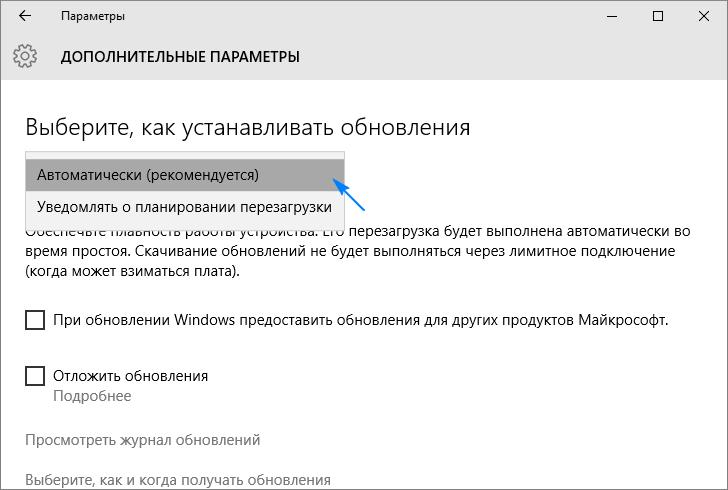 Ustanovka-avtomaticheskogo-obnovleniya.png