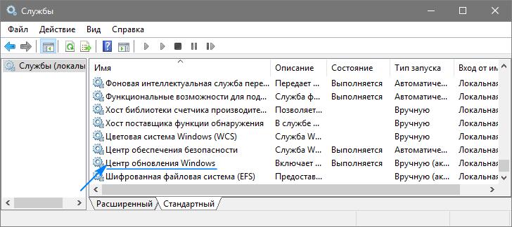 Vybiraem-sluzhbu-tsentra-obnovleniya-Windows.png