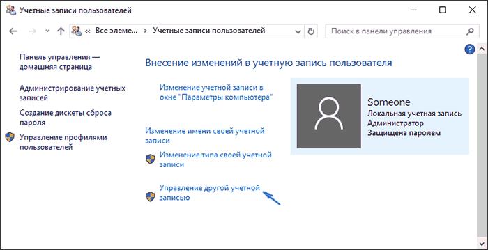 Управление учетными записями Windows 10