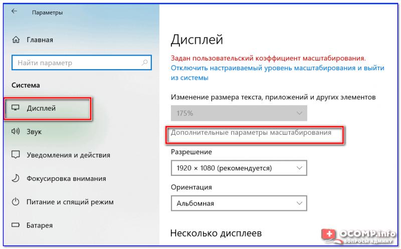 Displey-parametryi-Windows-10-800x497.png