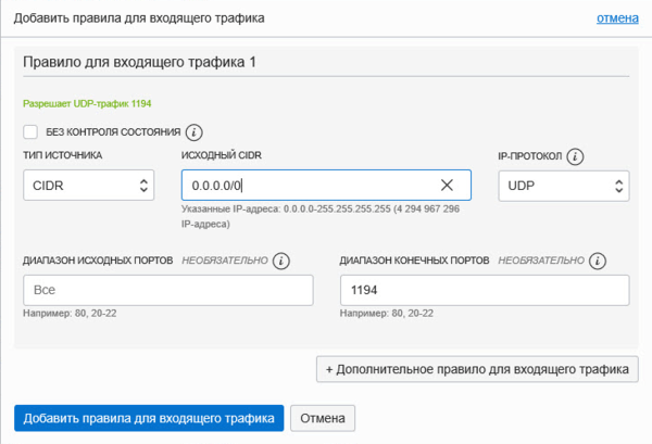 OpenVPN-internet-gateway-004-thumb-600xauto-10608.png